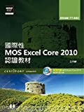 International MOS Excel Core 2010 certification textbook EXAM 77-882 (the attached analog certification systems and audio-visual teaching) (Paperback) (Traditional Chinese Edition)