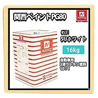 【関西ペイントPG80 SU ホワイト 16kg】 ウレタン塗料 2液 カンペ 白