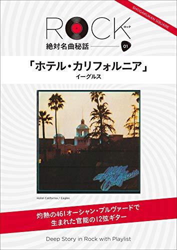 「ホテル・カリフォルニア」ロック絶対名曲秘話1 ~Deep Story in Rock with Playlist~ (square sound stand)