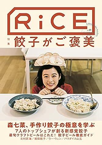 RiCE(ライス) No.19