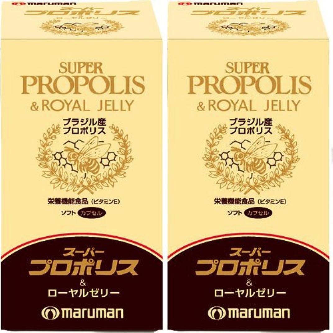 ナインへ救援火薬マルマン スーパープロポリス&ローヤルゼリー(180粒)2本セット