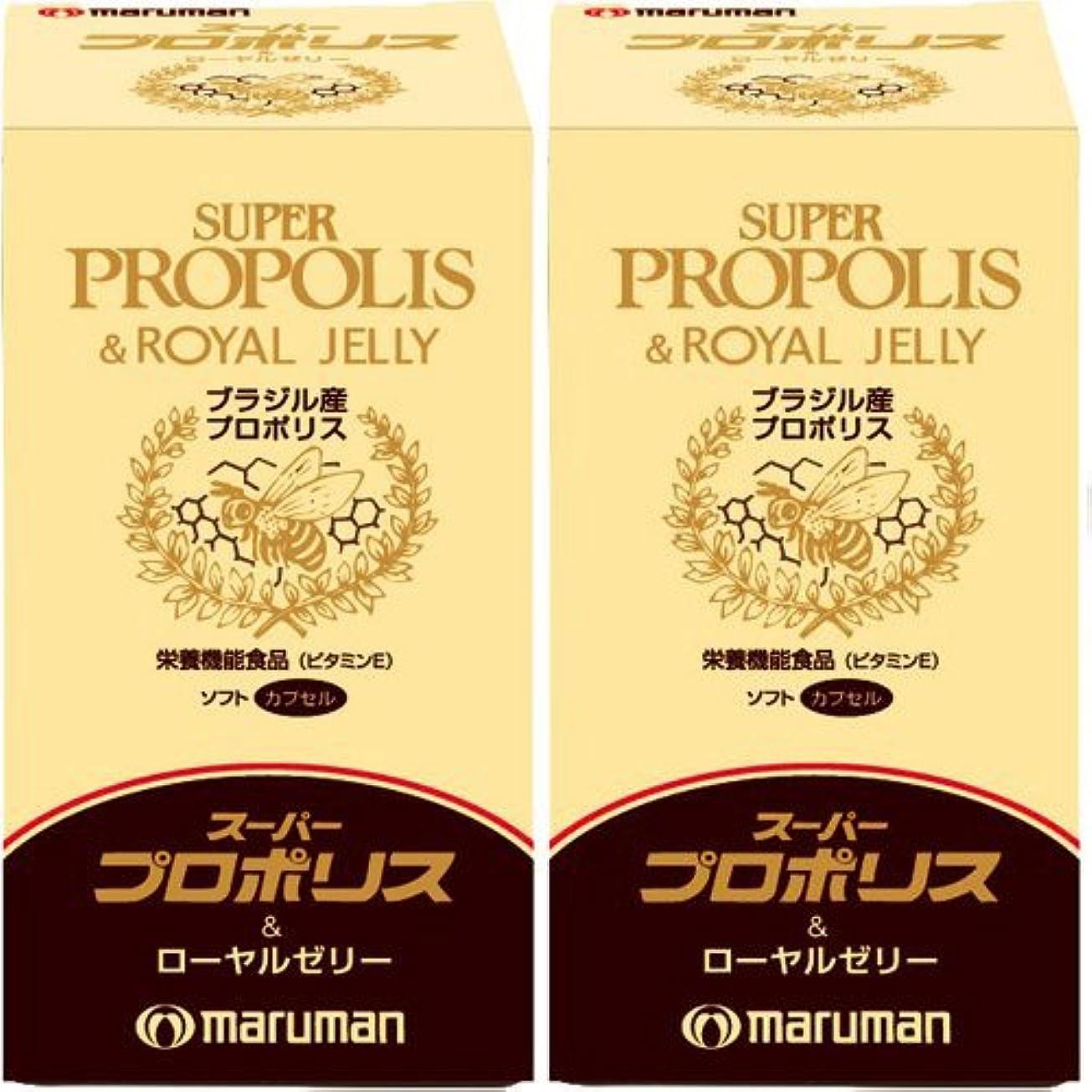 志す道路晩餐マルマン スーパープロポリス&ローヤルゼリー(180粒)2本セット