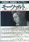 モーツァルト〈2〉 (作曲家別名曲解説ライブラリー)