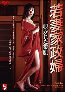 若妻家政婦 覗かれた柔肌 [DVD]