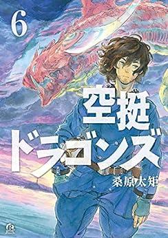 [桑原太矩]の空挺ドラゴンズ(6) (アフタヌーンコミックス)