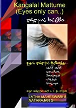 Kangalal Mattume (Eyes only can..): New Tamil Love Kavithaigal (Tamil Edition)