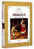 译林名著精选:列那狐的故事(插图版·全译本)
