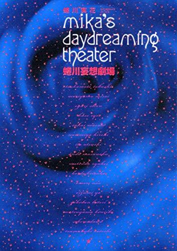 蜷川妄想劇場 mika's daydreaming theater