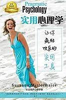 实用心理学-让你疯狂快乐的实用工具 - Pragmatic Psychology Simplified Chinese