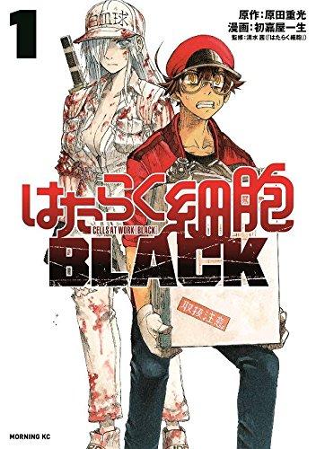 はたらく細胞BLACK(1) (モーニング KC)_1