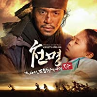 God's Will(KBS Drama The Fugitive of Joseon) [Import]