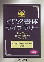 イワタ書体ライブラリー Ver.4 Windows版 TrueType イワタ中ゴシック体オールド