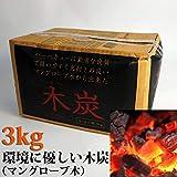 環境にやさしいマングローブ木炭 3kg バーベキュー BBQ キャンプファイヤー 料理 暖炉 ストーブ 焚火 天然 木製