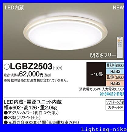 パナソニック シーリングライト LGBZ2503