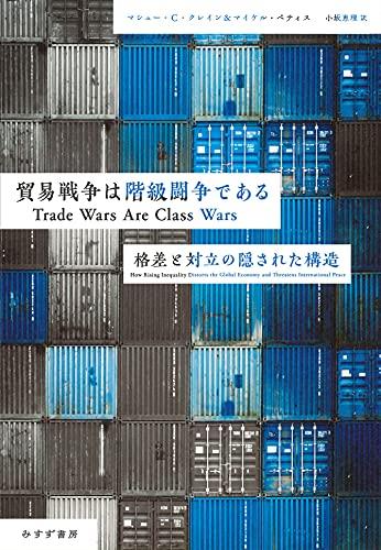 貿易戦争は階級闘争である――格差と対立の隠された構造