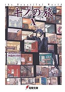 キノの旅 10巻 表紙画像