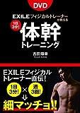 DVD EXILEフィジカルトレーナーが教える 1日3...