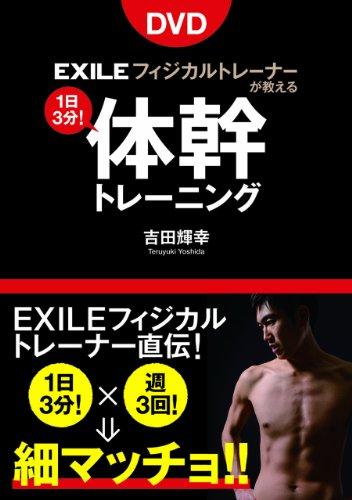 DVD EXILEフィジカルトレーナーが教える 1日3分! 体幹トレーニング
