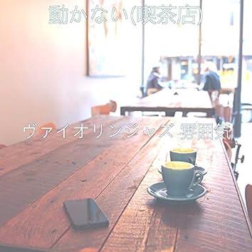 動かない(喫茶店)