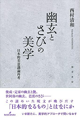 幽玄とさびの美学: 日本的美意識論再考