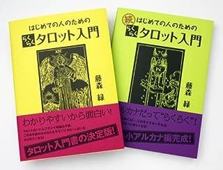 はじめての人のためのらくらくタロット入門&続・はじめての人のためのらくらくタロット入門 2冊セット 〈タロット占い書籍〉