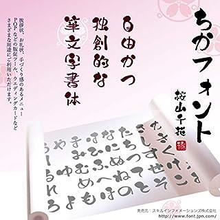 TAちかフォント (TA_chikafont_m 桜山千花)|ダウンロード版