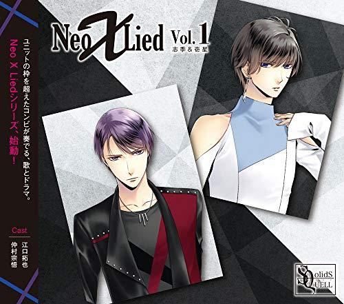 SQ 「Neo X Lied」vol.1 志季&壱星