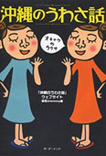 沖縄のうわさ話の詳細を見る
