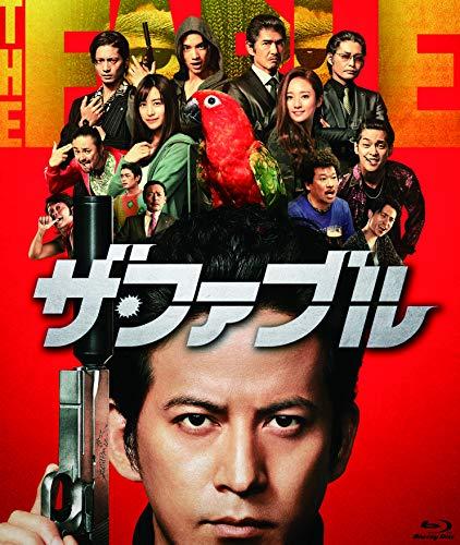 ザ・ファブル [Blu-ray]