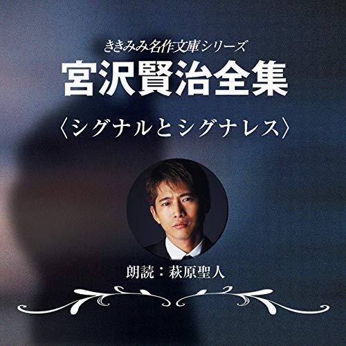 Diseño de la portada del título シグナルとシグナレス