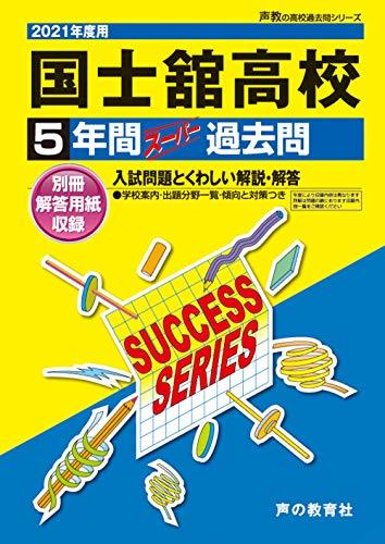 Mirror PDF: T93国士舘高等学校 2021年度用 5年間スーパー過去問 (声教の高校過去問シリーズ)