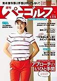 週刊パーゴルフ 2020年 06/09・06/16合併号 [雑誌]