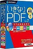 いきなりPDF Ver.7 STANDARD (最新)|Win対応