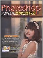 Photoshop人像摄影后期处理技法(附DVD光盘)