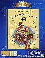 ディズニー ゴールデン・ブック・コレクション全国版(33) 2020年 5/13 号 [雑誌]