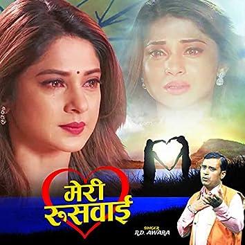 Meri Ruswaayi Pe Hans Rahe Hai Sabhi (Hindi Ghazal)