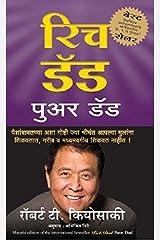 Rich Dad Poor Dad (Marathi) Kindle Edition