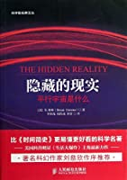 Science neoclassical Wencong : The Hidden Reality What is the parallel universe(Chinese Edition)