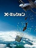 X-ミッション(字幕版)