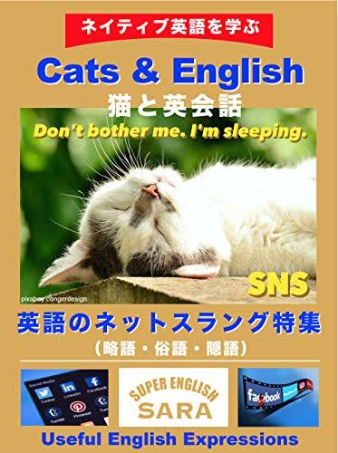 Cats & English(猫と英会話): 「SNS英語のネットスラング特集」「imao」「afk」「btw」「tbh」など略語/俗語/隠語275の意味・例文を紹介「英文コメント作成方法」2020