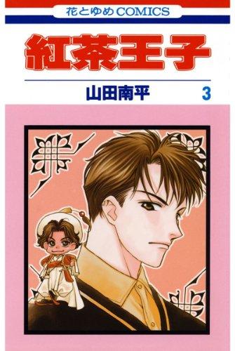 紅茶王子 3 (花とゆめコミックス)