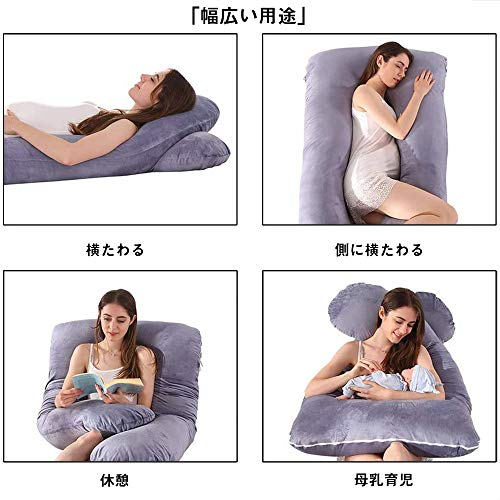 seabeatla 抱き枕 U型 140x80cm 妊婦枕 抱きまくら 腰枕 授乳枕 授乳クッション マタニティ 背もたれ 横向き寝 洗える うつぶせ寝 極上肌触り 出産祝い 気持ちいい もちもち いびき防止 快眠グッズ 母のプレゼント(グレー)