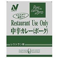 ニチレイ レストランユース 中辛カレー(ポーク) 200g×30袋入×(2ケース)