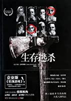 Survival fled to kill(Chinese Edition)