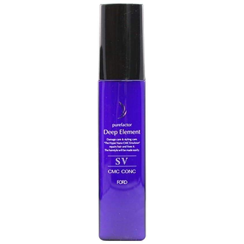同盟リンケージクロニクルフォードヘア化粧品 ディープエレメント SV CMCコンク 90g
