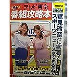 テレビ東京番組攻略本 未読 テレビ東京 鷲見玲奈 福田典子