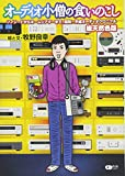 オーディオ小僧の食いのこし 総天然色版 (CDジャーナルムック)