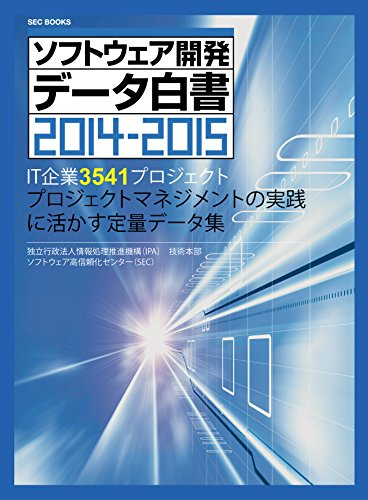 SECBOOKS ソフトウェア開発データ白書2014-2015