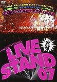 YOSHIMOTO PRESENTS LIVE STAND 07 0428[DVD]