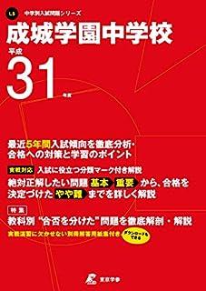 成城学園中学校 平成31年度用 【過去5年分収録】 (中学別入試問題シリーズL5)
